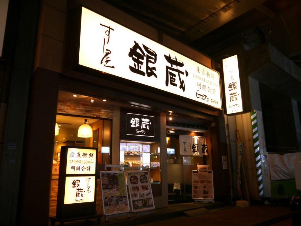 Ginzo Sushi Akihabara